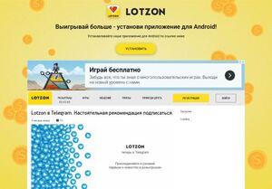 lotzon